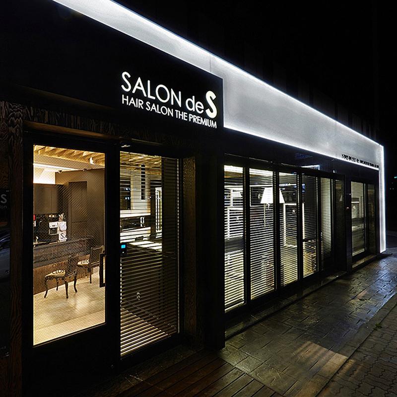 Salon de S